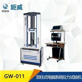 GW-011  双柱式电脑伺服系统拉力试验机 万能材料电脑拉力试验机 皮革面料拉力测试 橡胶塑料拉力测试仪