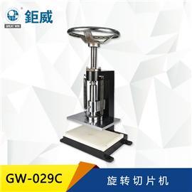 GW-029C 旋转切片机  哑铃状试样取样机 橡胶试片冲片机 转盘切试片机