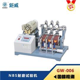 GW-006NBS橡膠磨耗試驗機 橡膠鞋底耐磨性檢測 塑膠鞋底大底耐磨檢測儀器