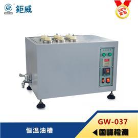 GW-037恒温油槽 皮革面料等材料之耐油性检测 PE,PVC塑胶管热温下变化检测