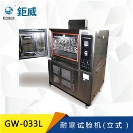 GW-033L耐寒试验机 立式低温耐寒试验机  材料耐寒测试 鞋子低温耐寒测试机