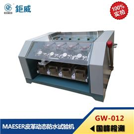 GW-012 MAESER皮革动态防水试验机 皮革检测试验机