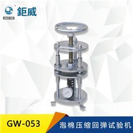 GW-053 泡棉压缩回弹试验机 压缩回弹测试仪 压缩回弹率测试机