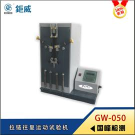GW-050 拉链往复运动试验机 拉链耐用性试验机  拉链往复拉伸寿命测试仪 拉链疲劳寿命试验机