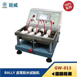 GW-013 BALLY 皮革防水試驗機 皮革紡織品動態防水檢測儀器 皮革耐滲水檢測儀器