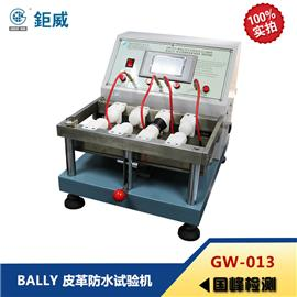 GW-013 BALLY 皮革防水试验机 皮革纺织品动态防水检测仪器 皮革耐渗水检测仪器