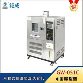 GW-051C 可程式恒温恒湿试验机 深色橡胶底吐霜试验机 鞋材面料耐水解检测仪器