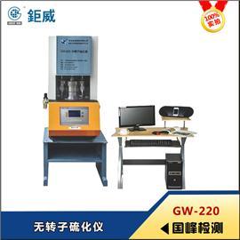 GW-220无转子硫化仪 橡胶硫化仪 高精度电脑控制试验机