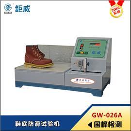 GW-026A 鞋底防滑试验机 鞋子鞋底 橡胶鞋底防滑检测仪器