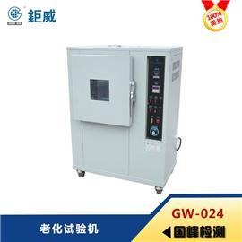 GW-024 老化试验机 促进加硫橡胶塑料之劣化试验检测仪器 鞋子老化试验机