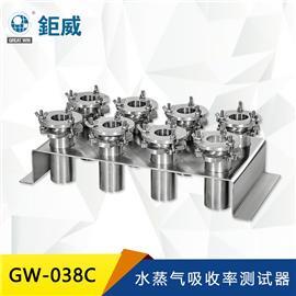 GW-038C水蒸气吸收率测试器 皮革水蒸气吸收性测定仪 皮革渗透性试验机  水蒸气吸收率测定仪
