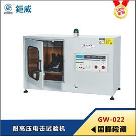 GW-022(A.B)耐高压电击试验机 鞋底电压值检测仪器 绝缘材料耐高压试验机