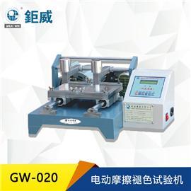 GW-020 电动摩擦褪色试验机  双头电动摩擦色牢度试验机 皮革脱色检测仪 电动耐摩擦色牢度仪