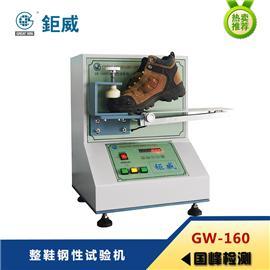 GW-160整鞋钢性试验机 安全鞋耐折性测试 劳保鞋耐折检测仪器