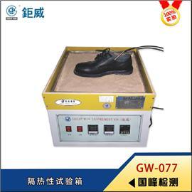 GW-077隔热性试验箱 国峰检测仪器厂家直销 提供一年质保  近区域免费送货上门