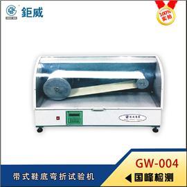 GW-004 带式鞋底弯折试验机 橡胶鞋底耐折试验机 大底弯折试验机