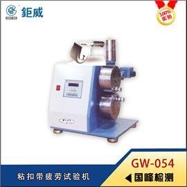 GW-054 粘扣带疲劳试验机 魔术贴带疲劳试验机 粘扣带检测仪器