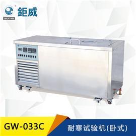 GW-033C 耐寒试验机(卧式) 鞋子低温耐寒弯折试验机 鞋材料低温耐寒检测仪