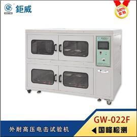 GW-022F外耐高压电击试验机(程控多路耐压测试仪)bet体育网址厂家直销 提供一年质保  近区域免费送货上门