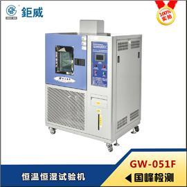 GW-051F 恒温恒湿试验机 高低温老化试验箱 冷热交变湿热测试机 潮态控制箱 水解检测箱