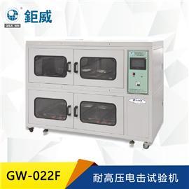 GW-022F 耐高压电击试验机 耐高压电击试验机 安全鞋耐高压击穿 电绝缘性测试 抗电击测试仪