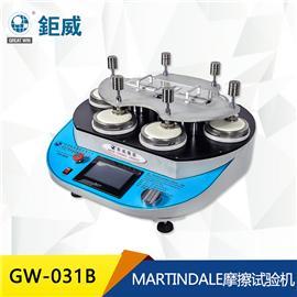 GW-031B MARTINDALE摩擦试验机 马丁代尔防磨检测仪器 纺织品皮革内里摩擦检测
