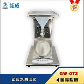 GW-072 防潑水試驗機 面料防水檢測儀器 鞋子防水測試儀