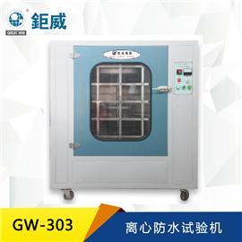 GW-303 离心防水试验机 成品鞋静态防水试验机 户外鞋防水检测仪器