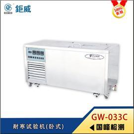 GW-033C 耐寒试验机(卧式) 鞋子耐冻抗冻试验机 鞋材料低温耐寒试验机