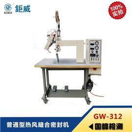 GW-312 普通型热风縫合密封机 普通型热风縫合密封机 防水热风縫合密封机 材料针孔密封机