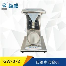 GW-072 防泼水试验机 面料防水检测仪器 鞋子防水测试仪