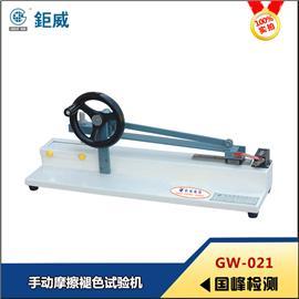 GW-021 手动摩擦褪色试验机  皮革纺织摩擦脱色检测仪 摩擦试验机