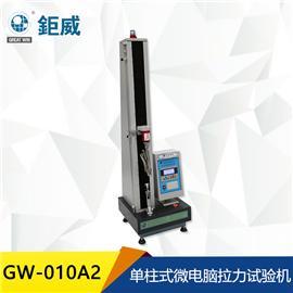 GW-010A2 单柱式微电脑拉力试验机 橡胶塑料拉伸强度 口罩松紧带拉力检测 万能材料试验机