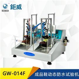 GW-014F 成品鞋动态防水试验机  鞋子防水检测仪器 男鞋 女鞋防水试验机