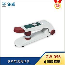 GW-056 皮革软度测试仪 鞋面皮料柔软度试验机 皮衣面料软度试验仪