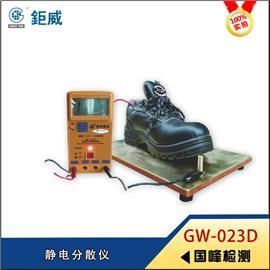 GW-023D 静电分散仪 鞋子防静电检测仪器 安全鞋抗静电测试仪 鞋子电阻值测试