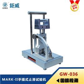 GW-036 MARK II手提式防滑试验机 鞋底止滑防滑检测仪器