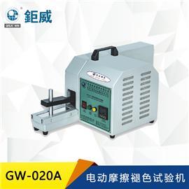 GW-020A 电动摩擦褪色试验机  棉布皮革染色物摩擦脱色程度检测  电动耐摩擦色牢度仪
