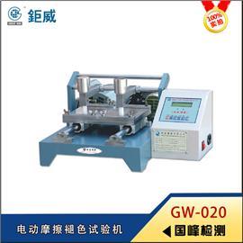 GW-020电动摩擦褪色试验机  双头电动摩擦色牢度试验机 皮革脱色检测仪 电动耐摩擦色牢度仪