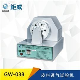 GW-038 皮料透气试验机 抗水蒸气渗透能力测试 皮革水蒸气渗透测试仪