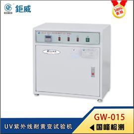 GW-015 UV紫外线耐黄变试验机 皮革PU纺织面料耐黄检测仪器