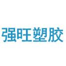 东莞市强旺塑胶有限公司