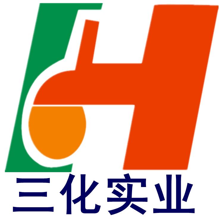 东莞市三化实业有限公司