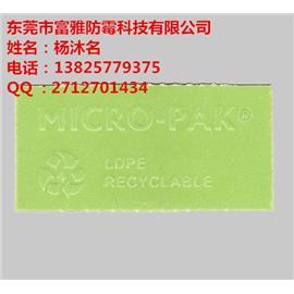 香港绿色防霉片