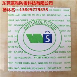 NS防霉片