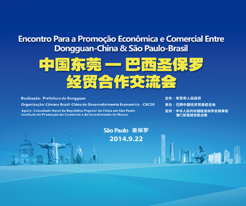 中国东莞-巴西圣保罗经贸合作交流会