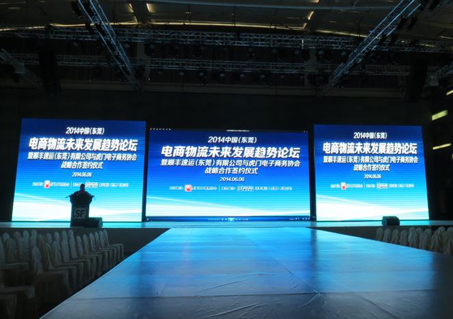 2014中国(东莞)电商物流未来发展趋势论坛