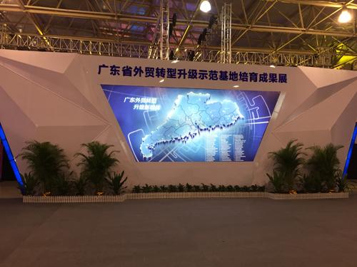 广东省外贸转型升级示范基地培育成果展
