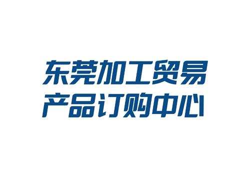 东莞加工贸易产品订购中心——东莞品牌孵化基地