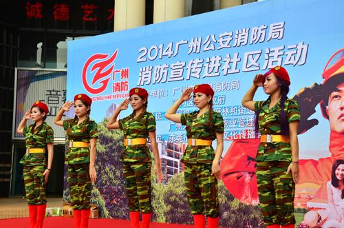 2014广州公安消防局消防宣传进社区活动